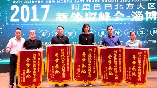 """阿里巴巴北方大区鲁中区总经理张强(左一)为该地区5家企业授予""""寻梦基地""""的称号。1.jpg"""
